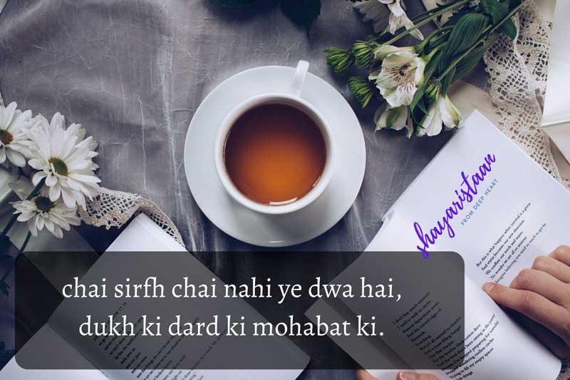 chai par shayari | चाय सिर्फ चाय नहीं ये दवा है, दु:ख की दर्द की मोहब्बत की |