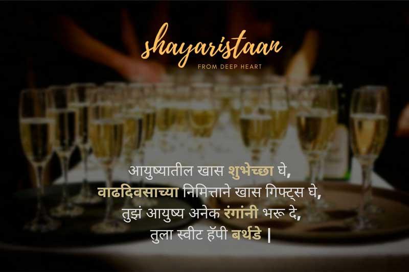 Shayaristaan | आयुष्यातील खास शुभेच्छा घे, वाढदिवसाच्या निमित्ताने खास गिफ्ट्स घे, तुझं आयुष्य अनेक रंगांनी भरू दे, तुला स्वीट हॅपी बर्थडे |