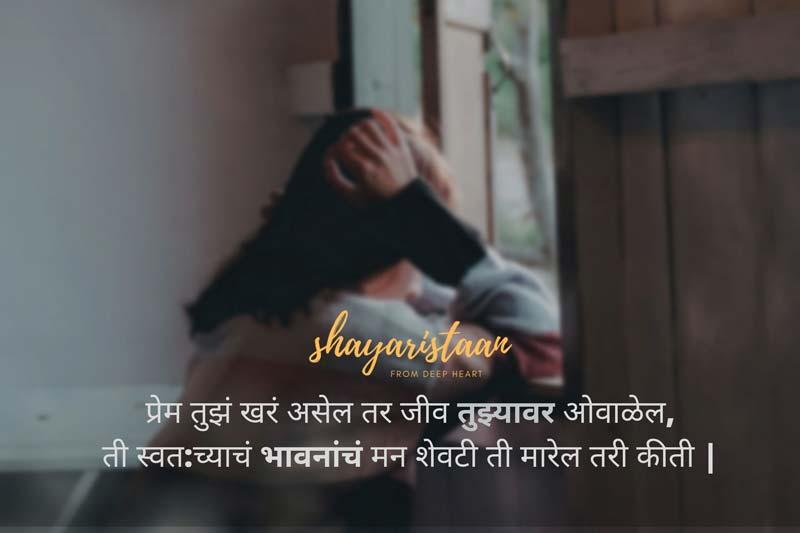 emotional quotes in marathi | प्रेम तुझं खरं असेल तर जीव तुझ्यावर ओवाळेल, ती स्वत:च्याचं भावनांचं मन शेवटी ती मारेल तरी कीती |