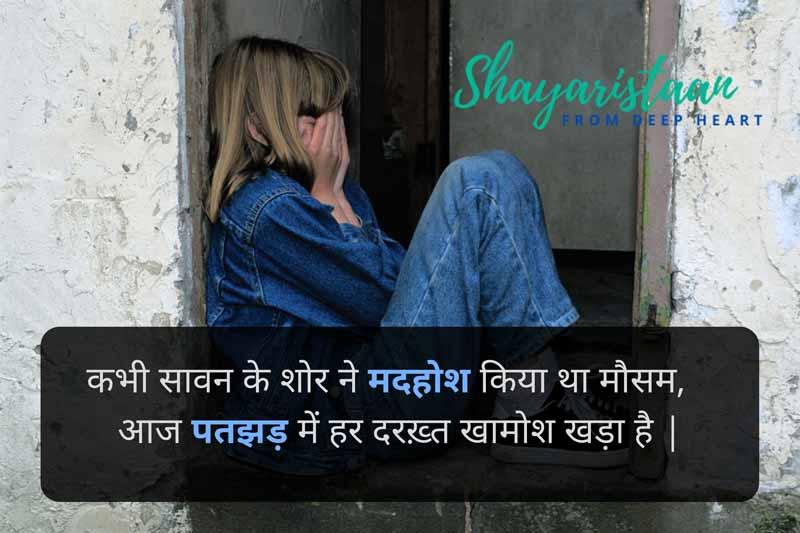 teri khamoshi shayari | कभी सावन के शोर ने मदहोश किया था मौसम, आज पतझड़ में हर दरख़्त खामोश खड़ा है |