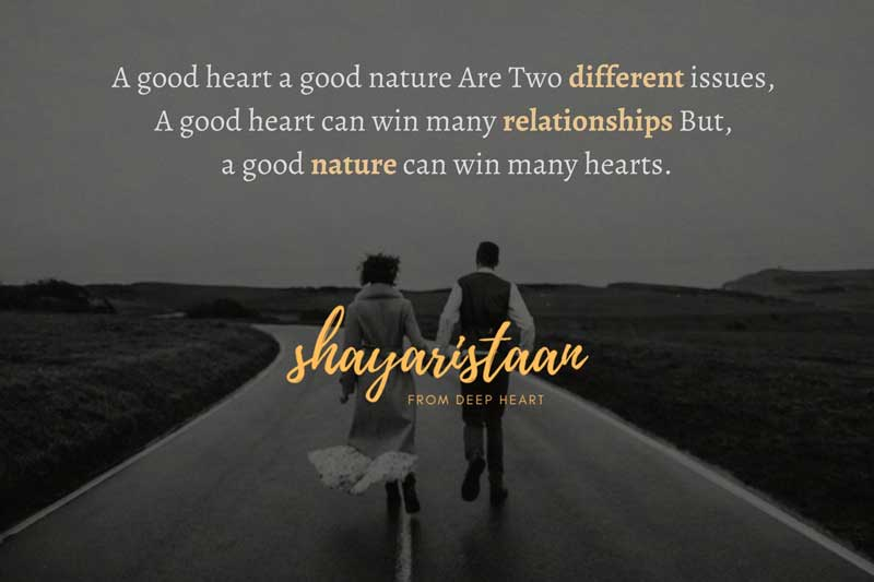 i love u shayari for girlfriend | A good heart a good nature Are Two different issues, A good heart can win many relationships But, a good nature can win many hearts