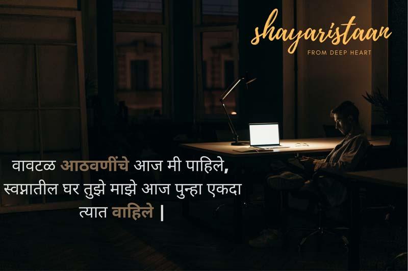 emotional shayari | वावटळ आठवणींचे आज मी पाहिले, स्वप्नातील घर तुझे माझे आज पुन्हा एकदा त्यात वाहिले |