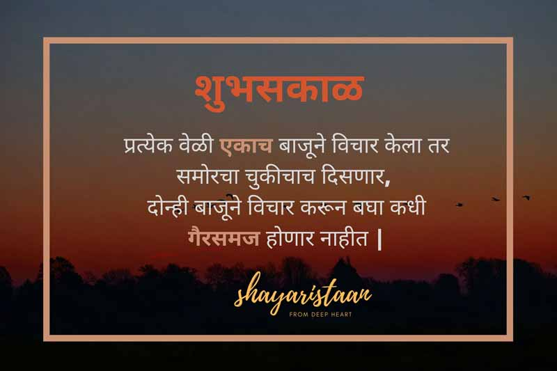 suprabhat quotes   # प्रत्येक 😇वेळी एकाच बाजूने विचार केला😇 तर समोरचा चुकीचाच😇 दिसणार, दोन्ही बाजूने😇 विचार करून बघा कधी😇 गैरसमज होणार नाहीत   #