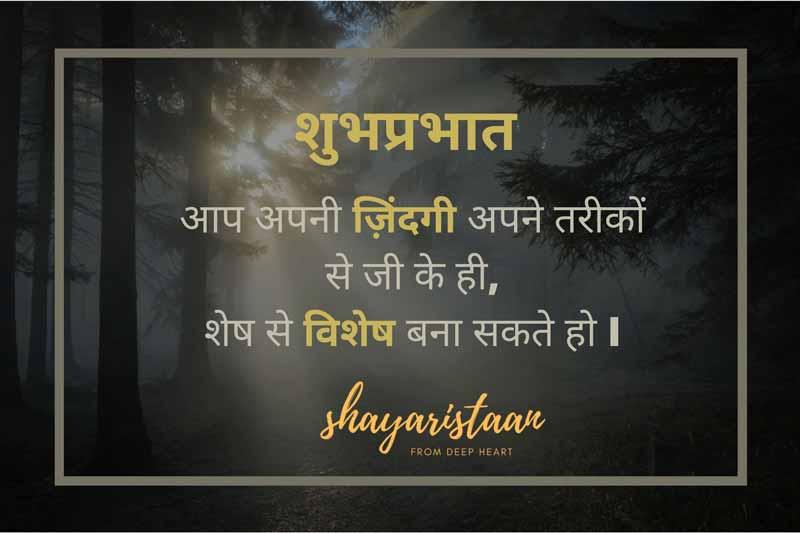 suprabhat suvichar   # आप 😇अपनी ज़िंदगी अपने 😇तरीकों से जी के ही, शेष😊 से विशेष बना😊 सकते हो   #
