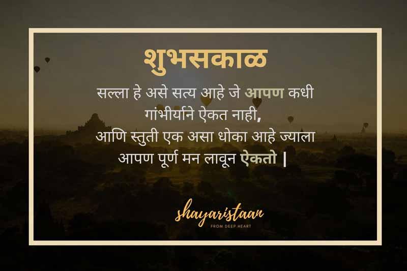 suprabhat marathi | # सल्ला😇हे असे सत्य आहे जे 😇आपण कधी गांभीर्याने 😇ऐकत नाही, आणि😇 स्तुती एक असा धोका आहे😇 ज्याला आपण पूर्ण मन😇 लावून ऐकतो | #