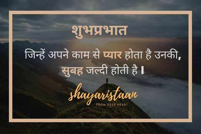 suprabhat in hindi   # जिन्हें 🙂अपने काम से 🙂प्यार होता है उनकी, सुबह🌞 जल्दी होती है I #