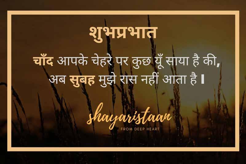 suprabhat images in hindi   # चाँद🌛 आपके चेहरे पर 😉कुछ यूँ साया है की, अब सुबह🌞 मुझे रास😊 नहीं आता है   #