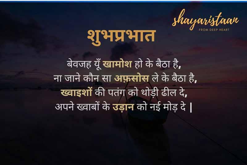 suprabhat images   # बेवजह😃 यूँ खामोश हो 😃के बैठा है, ना 😍जाने कौन सा अफ़सोस😍 ले के बैठा है, ख्वाइशों 😉की पतंग को😉 थोड़ी ढील दे, अपने😇 ख्वाबों के उड़ान😇 को नई मोड़ दे   #