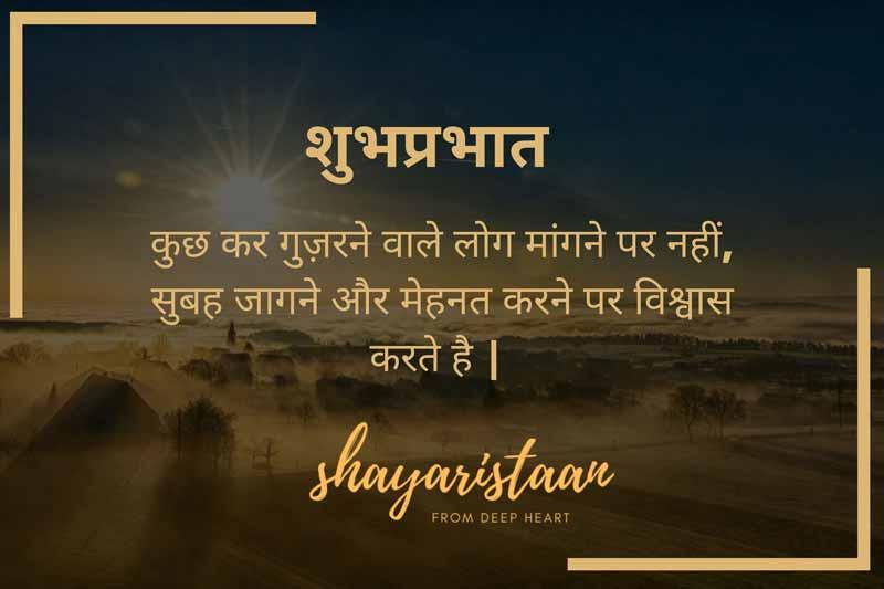 suprabhat, suprabhat shayari   # कुछ 😃कर गुज़रने वाले लोग😃 मांगने पर नहीं, सुबह 🌞जागने और मेहनत करने पर😉 विश्वास करते है   #