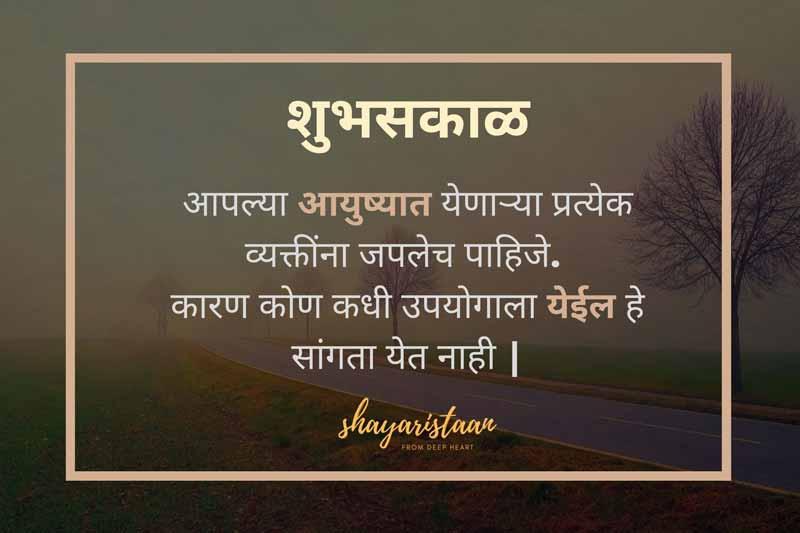 suprabhat marathi   आपल्या 😍आयुष्यात येणाऱ्या प्रत्येक😍 व्यक्तींना जपलेच पाहिजे. कारण 😍कोण कधी उपयोगाला येईल हे 😍सांगता येत नाही   #