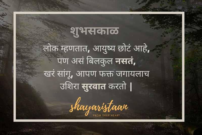 suprabhat marathi   # लोक 🙂म्हणतात, आयुष्य 🙂छोटं आहे, पण असं 🙂बिलकुल नसतं, खरं सांगू🙂, आपण फक्त जगायलाच 🙂उशिरा सुरवात करतो   #