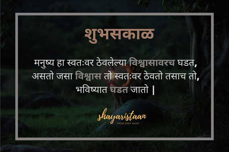 suprabhat marathi   # मनुष्य🙂 हा स्वतःवर ठेवलेल्या 🙂विश्वासावरच घडत, असतो🙂 जसा विश्वास तो स्वतःवर🙂 ठेवतो तसाच तो, भविष्यात🙂 घडत जातो   #