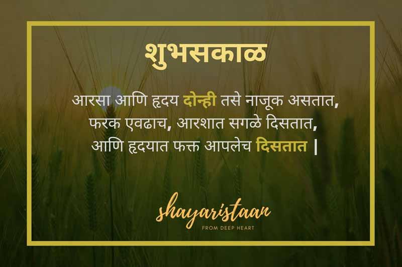 suprabhat marathi   # आरसा 😃 आणि हृदय दोन्ही तसे 😃 नाजूक असतात, फरक 😃एवढाच, आरशात सगळे😃 दिसतात, आणि हृदयात😃 फक्त आपलेच 😃दिसतात   #