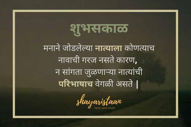 suprabhat shayari | # मनाने😉 जोडलेल्या नात्याला कोणत्याच 😉नावाची गरज नसते कारण, न सांगता 😉जुळणाऱ्या नात्यांची परिभाषाच 😉वेगळी असते | #