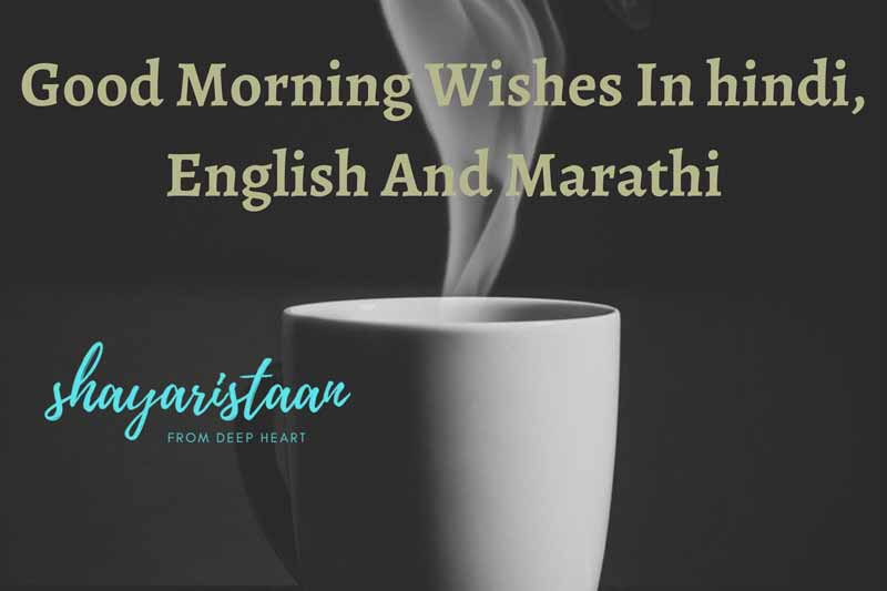 Good Morning Suprabhat