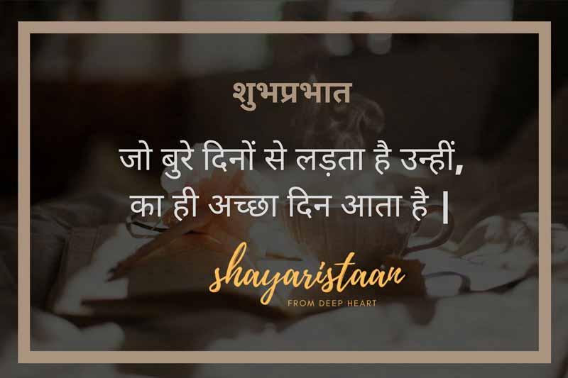सुप्रभात संदेश हिंदी   # जो😇 बुरे दिनों से 😇लड़ता है उन्हीं, का 🙂ही अच्छा दिन 🙂आता है I #