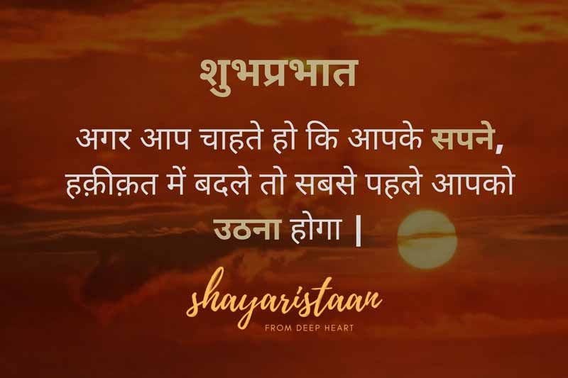 suprabhat message | # अगर 😇आप चाहते हो कि 😇आपके सपने, हक़ीक़त 😊में बदले तो सबसे पहले आपको 😊उठना होगा | #