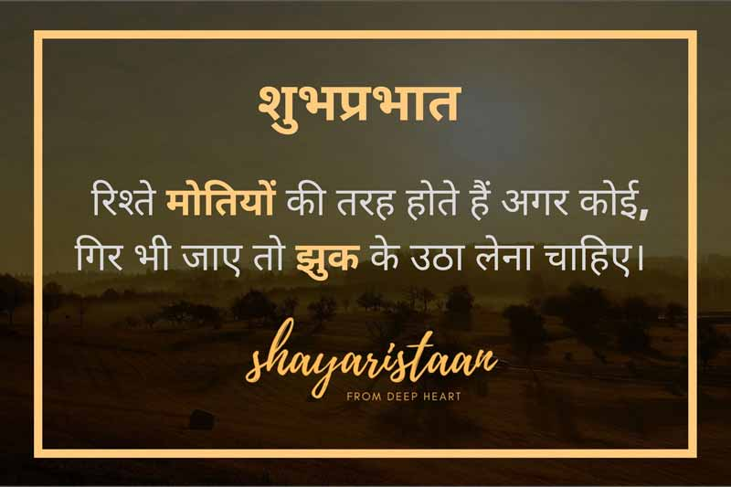 suprabhat in hindi   # रिश्ते😊मोतियों की तरह 😊होते हैं अगर कोई, गिर 🥰भी जाए तो झुक के 🥰उठा लेना चाहिए। #