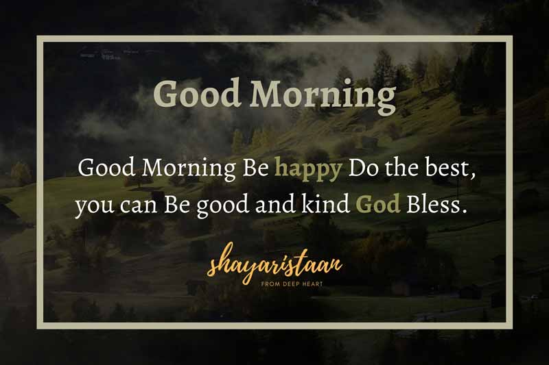 suprabhat quotes | # Good🌞 Morning Be happy😃 Do the best, you can😃 Be good and kind😃 God Bless. #