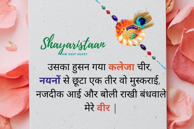 raksha bandhan shayari   उसका हुसन गया कलेजा चीर, नयनों से छूटा एक तीर वो मुस्कराई, नजदीक आई और बोली राखी बंधवाले मेरे वीर  