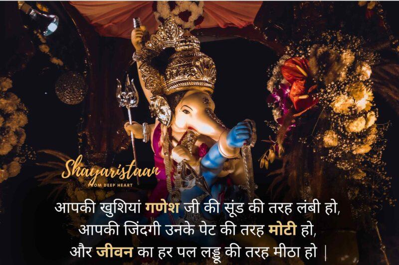 ganesh chaturthi in hindi | आपकी खुशियां गणेश जी की सूंड की तरह लंबी हो, आपकी जिंदगी उनके पेट की तरह मोटी हो, और जीवन का हर पल लड्डू की तरह मीठा हो | आपको गणेश चतुर्थी की हार्दिक शुभका