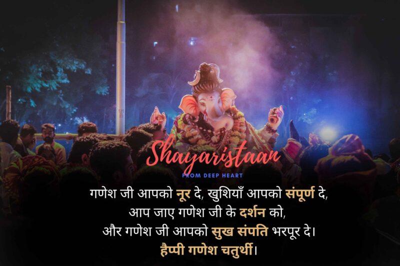 ganesh chaturthi wishes in hindi | गणेश जी आपको नूर दे, खुशियाँ आपको संपूर्ण दे, आप जाए गणेश जी के दर्शन को, और गणेश जी आपको सुख संपति भरपूर दे।