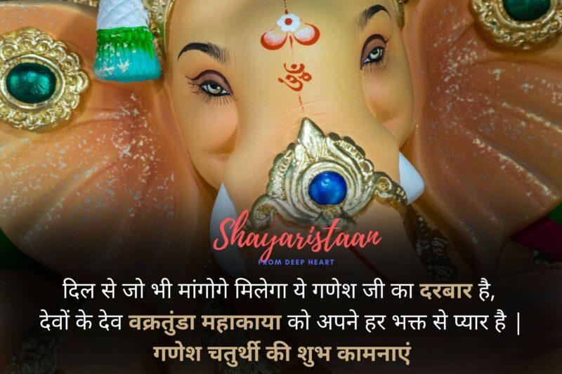 happy ganesh chaturthi wishes | दिल से जो भी मांगोगे मिलेगा ये गणेश जी का दरबार है, देवों के देव वक्रतुंडा महाकाया को अपने हर भक्त से प्यार है |