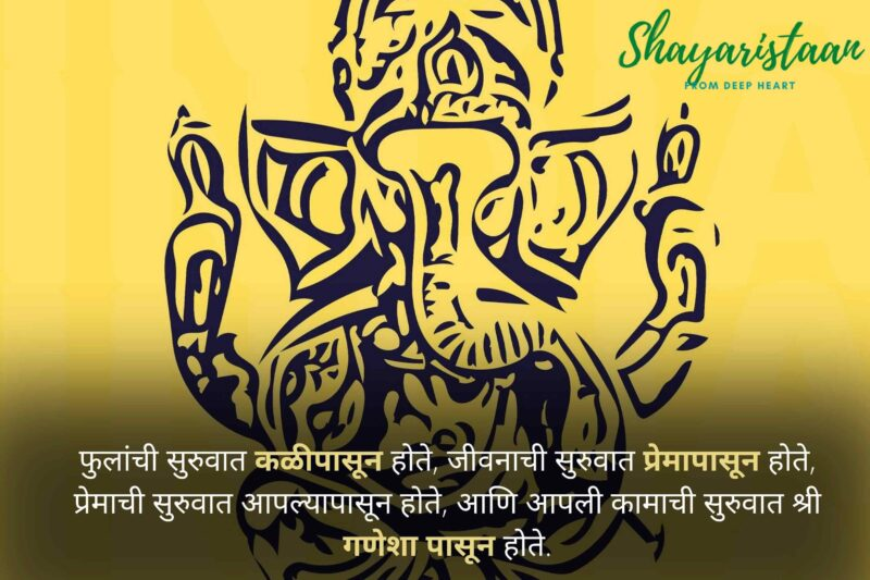 ganesh chaturthi wishes in marathi | फुलांची सुरुवात कळीपासून होते, जीवनाची सुरुवात प्रेमापासून होते, प्रेमाची सुरुवात आपल्यापासून होते, आणि आपली कामाची सुरुवात श्री गणेशा पासून होते.
