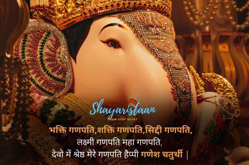 ganesh chaturthi wishes in Hindi | भक्ति गणपति। शक्ति गणपति, सिद्दी गणपति, लक्ष्मी गणपति महा गणपति, देवो में श्रेष्ठ मेरे गणपति हैप्पी गणेश चतुर्थी |