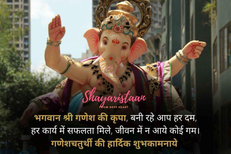 ganesh chaturthi status | भगवान श्री गणेश की कृपा, बनी रहे आप हर दम, हर कार्य में सफलता मिले, जीवन में न आये कोई गम।