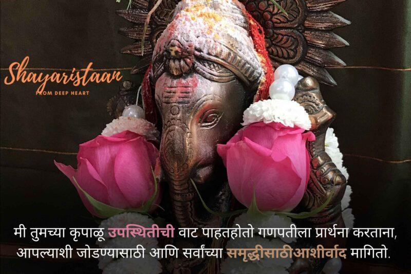 ganesh chaturthi wishes in marathi | मी तुमच्या कृपाळू उपस्थितीची वाट पाहत होतो गणपतीला प्रार्थना करताना, आपल्याशी जोडण्यासाठी आणि सर्वांच्या समृद्धीसाठी आशीर्वाद मागितो.