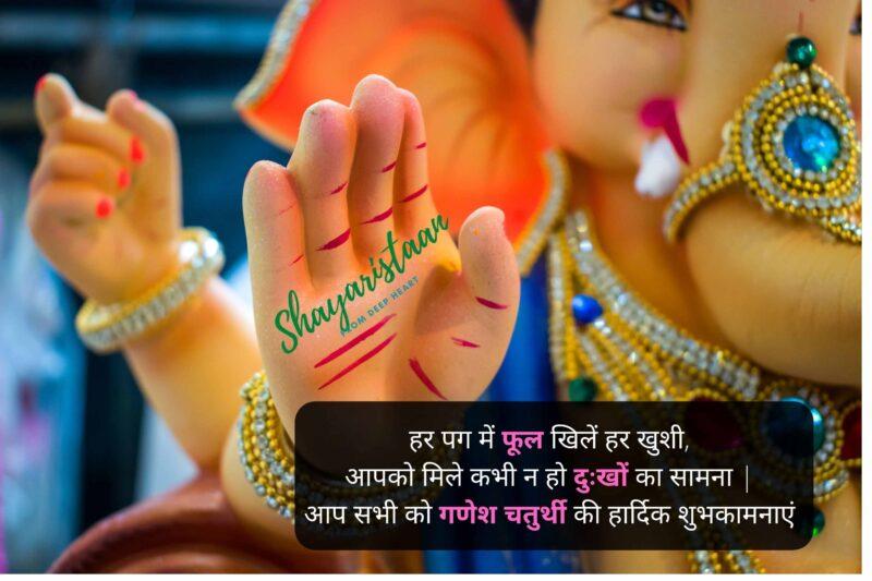 ganesh chaturthi wishes | हर पग में फूल खिलें हर खुशी, आपको मिले कभी न हो दुःखों का सामना |