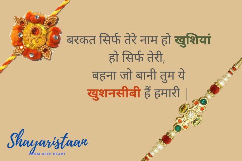 raksha bandhan quotes   बरकत सिर्फ तेरे नाम हो खुशियां हो सिर्फ तेरी, बहना जो बानी तुम ये खुशनसीबी हैं हमारी  