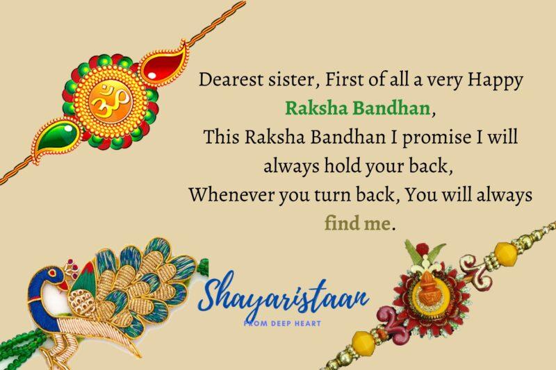 independence day and raksha bandhan