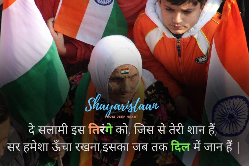 15 august in hindi shayari   दे सलामी इस तिरंगे को, जिस से तेरी शान हैं, सर हमेशा ऊँचा रखना, इसका जब तक दिल में जान हैं  