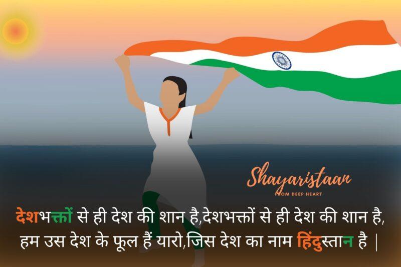 independence day wishes in hindi   देशभक्तों से ही देश की शान है, देशभक्तों से ही देश की शान है, हम उस देश के फूल हैं यारो, जिस देश का नाम हिंदुस्तान है  