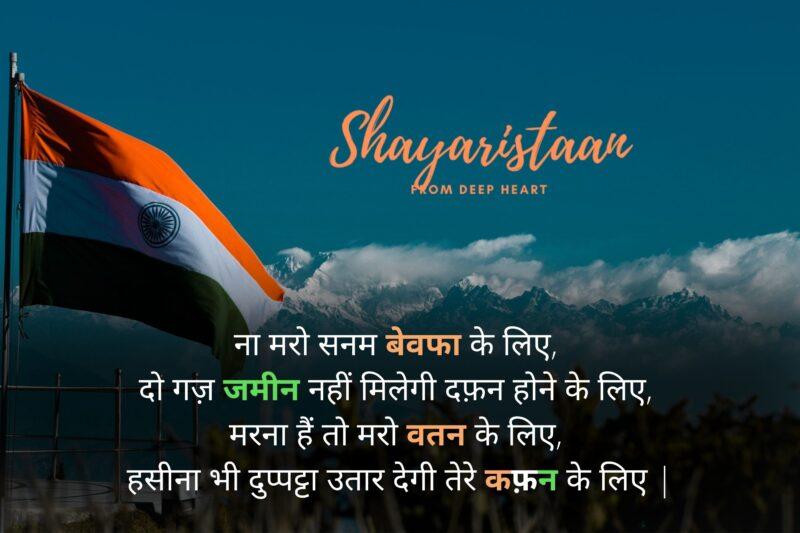 15 august quotes in hindi   ना मरो सनम बेवफा के लिए, दो गज़ जमीन नहीं मिलेगी दफ़न होने के लिए, मरना हैं तो मरो वतन के लिए, हसीना भी दुप्पट्टा उतार देगी तेरे कफ़न के लिए  