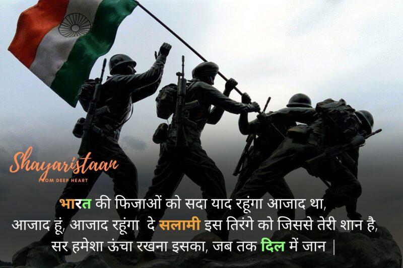 15 august sms hindi   भारत की फिजाओं को सदा याद रहूंगा आजाद था, आजाद हूं, आजाद रहूंगा दे सलामी इस तिरंगे को जिससे तेरी शान है, सर हमेशा ऊंचा रखना इसका, जब तक दिल में जान  