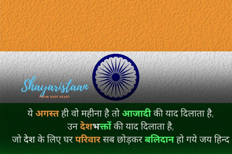 स्वतंत्रता दिवस पर शायरी   independence day greetings