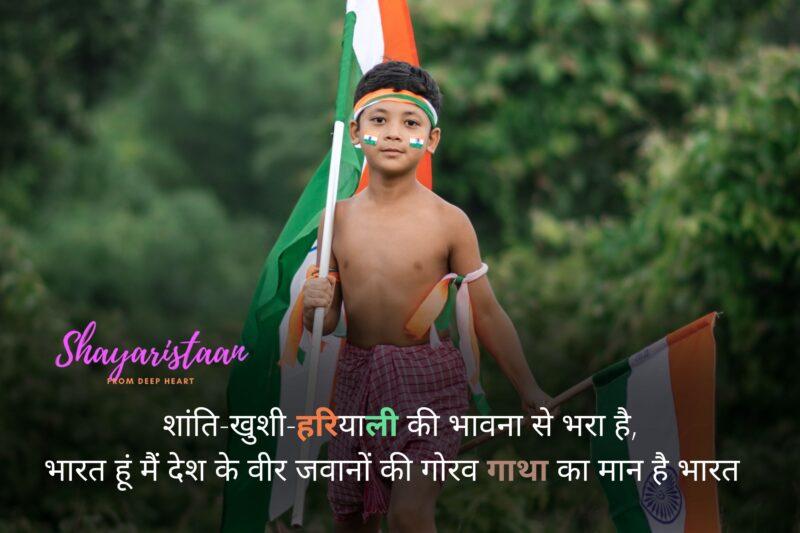 15 august shayri   शांति-खुशी-हरियाली की भावना से भरा है, भारत हूं मैं देश के वीर जवानों की गोरव गाथा का मान है भारत