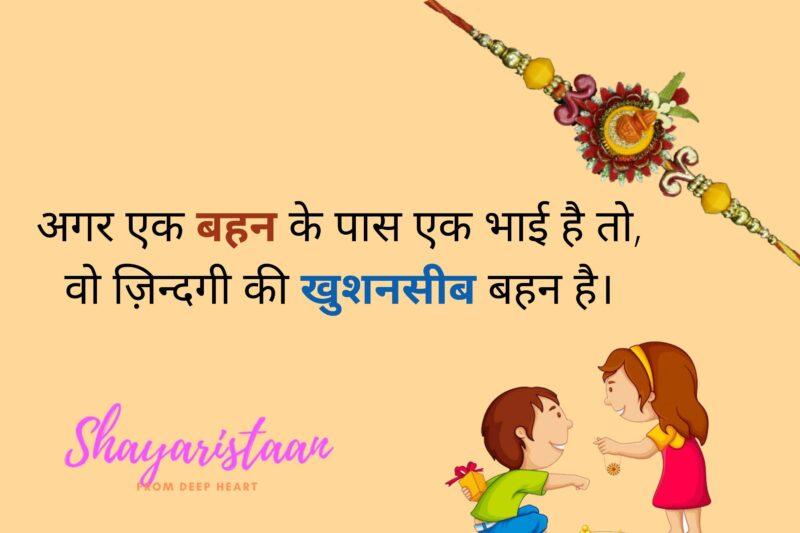happy raksha bandhan shayari   अगर एक बहन के पास एक भाई है तो, वो ज़िन्दगी की खुशनसीब बहन है।