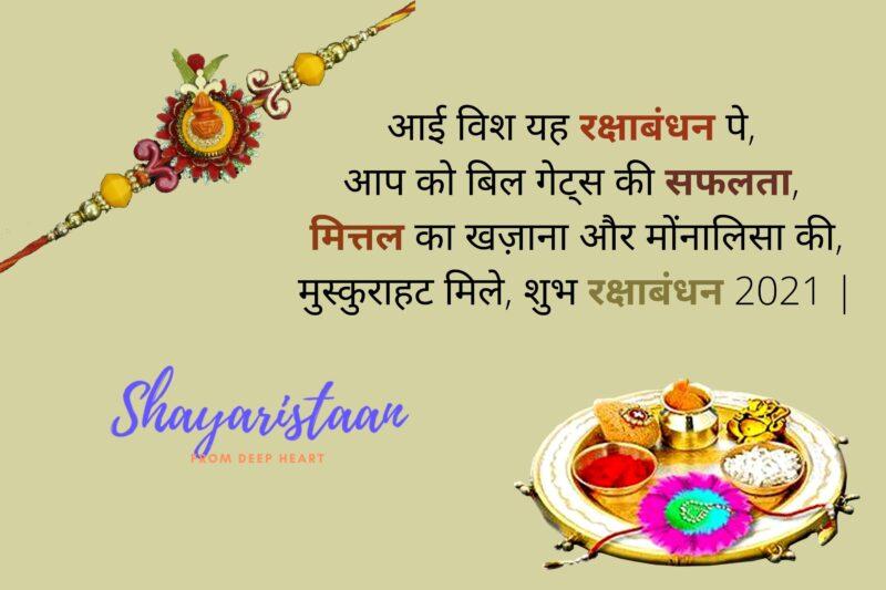 raksha bandhan shayari in hindi   आई विश यह रक्षाबंधन पे, आप को बिल गेट्स की सफलता, मित्तल का खज़ाना और मोंनालिसा की, मुस्कुराहट मिले, शुभ रक्षाबंधन 2021  