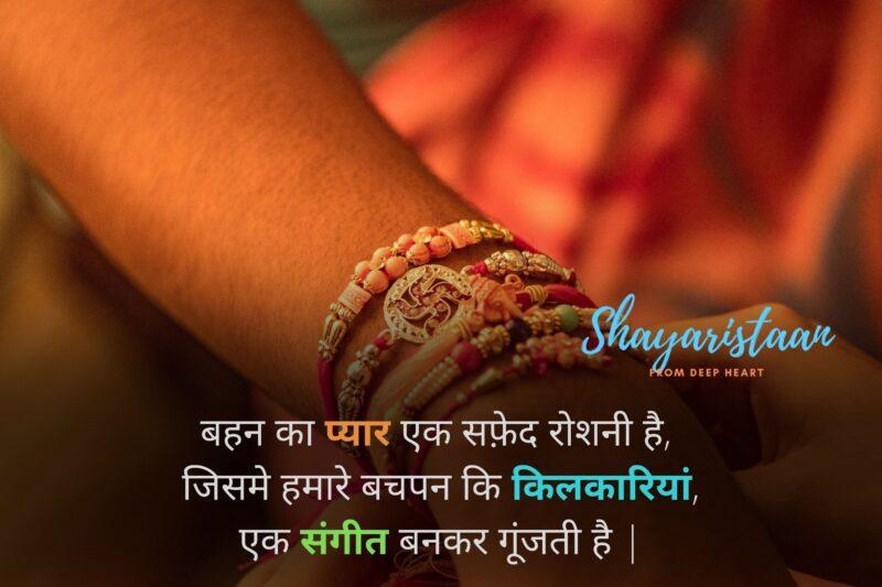 raksha bandhan quotes in hindi   बहन का प्यार एक सफ़ेद रोशनी है, जिसमे हमारे बचपन कि किलकारियां, एक संगीत बनकर गूंजती है  
