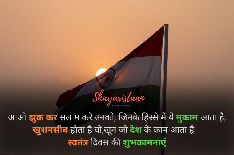 15 august shayari   आओ झुक कर सलाम करे उनको, जिनके हिस्से में ये मुकाम आता है, खुशनसीब होता है वो, खून जो देश के काम आता है   स्वतंत्र दिवस की शुभकामनाएं