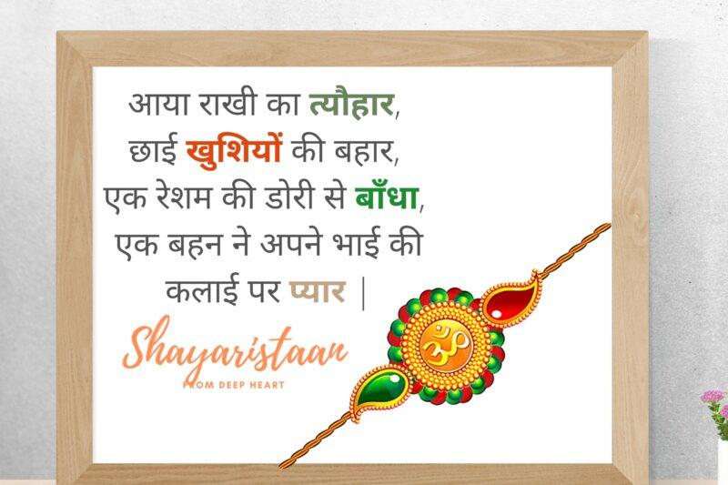 raksha bandhan shayari   आया राखी का त्यौहार, छाई खुशियों की बहार, एक रेशम की डोरी से बाँधा, एक बहन ने अपने भाई की कलाई पर प्यार  