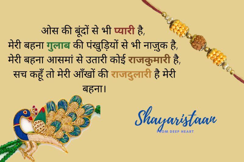 raksha bandhan images   ओस की बूंदों से भी प्यारी है, मेरी बहना गुलाब की पंखुड़ियों से भी नाज़ुक है, मेरी बहना आसमां से उतारी कोई राजकुमारी है, सच कहूँ तो मेरी आँखों की राजदुलारी है मेरी बहना।