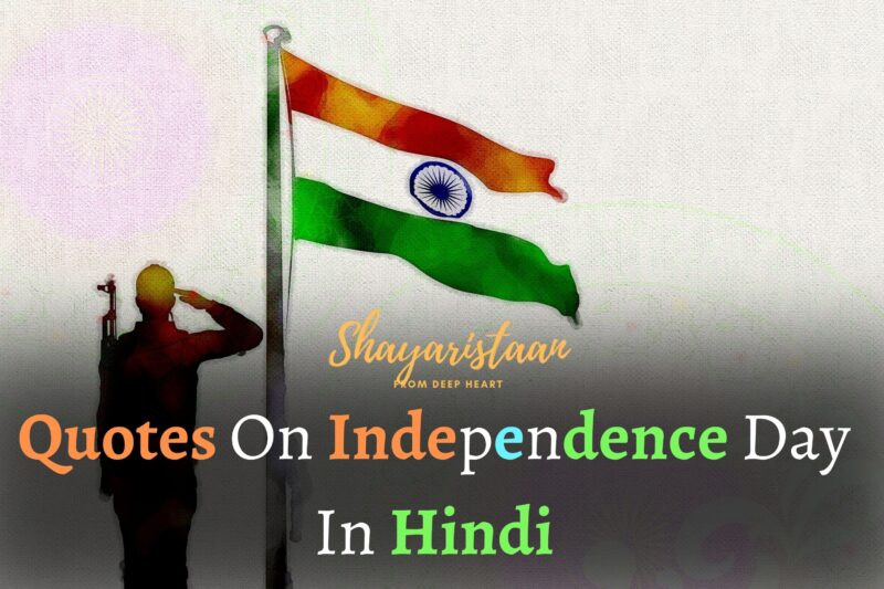 Quotes On Independence Day (15 August) In Hindi