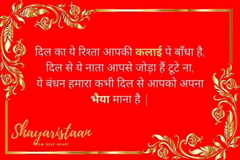 raksha bandhan 2021   दिल का ये रिश्ता आपकी कलाई पे बाँधा है, दिल से ये नाता आपसे जोड़ा हैं टूटे ना, ये बंधन हमारा कभी दिल से आपको अपना भैया माना है  