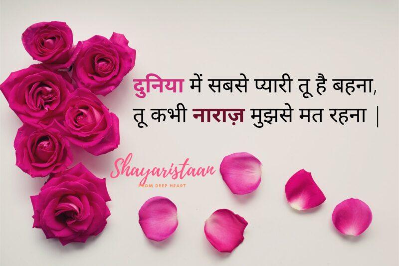 raksha bandhan greetings   दुनिया में सबसे प्यारी तू है बहना, तू कभी नाराज़ मुझसे मत रहना  