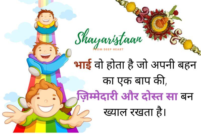 happy independence day and raksha bandhan   भाई वो होता है जो अपनी बहन का एक बाप की, ज़िम्मेदारी और दोस्त सा बन ख्याल रखता है।